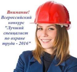 Проект на конкурс по охране труда