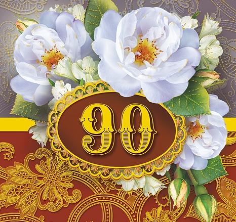 Поздравление на 90 лет на татарском